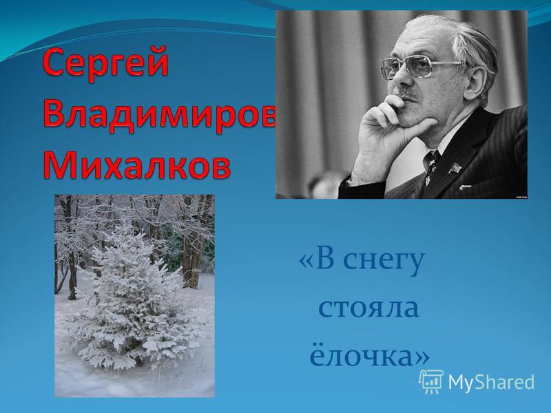 «В снегу стояла ёлочка»