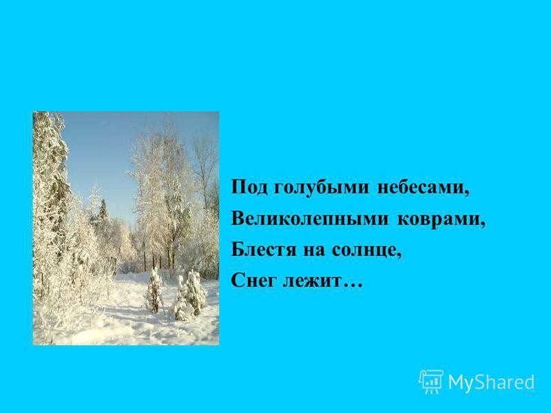 Под голубыми небесами, Великолепными коврами, Блестя на солнце, Снег лежит…