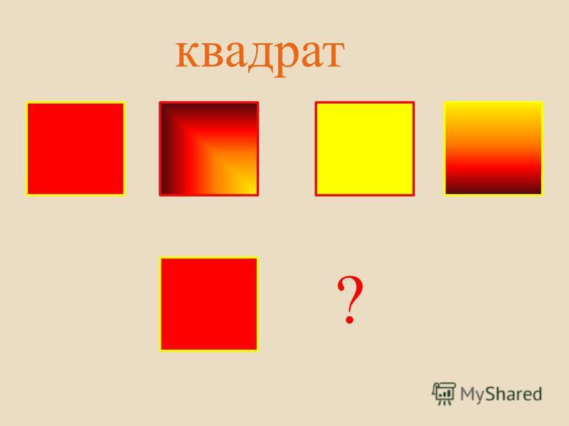 квадрат ?