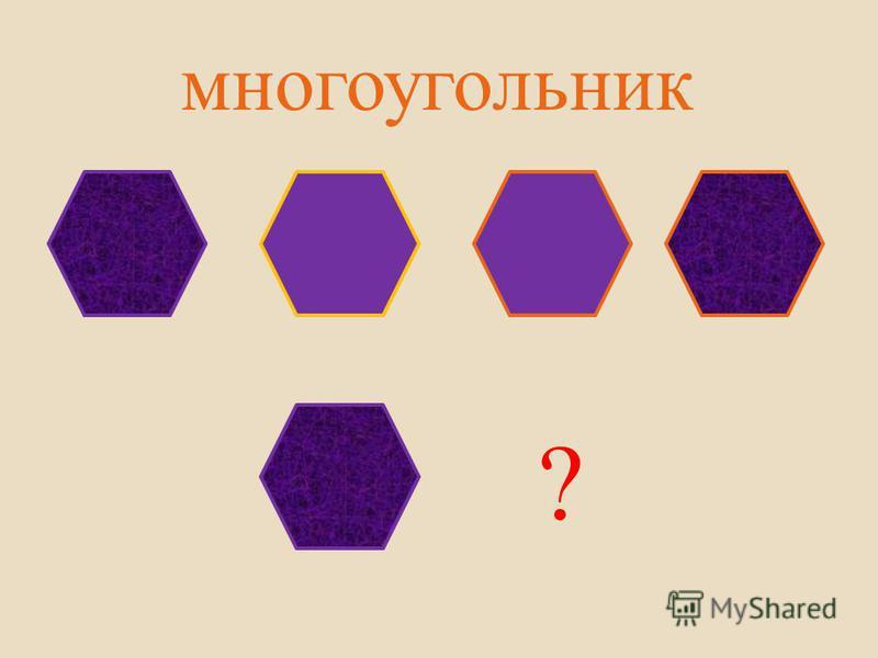 многоугольник ?
