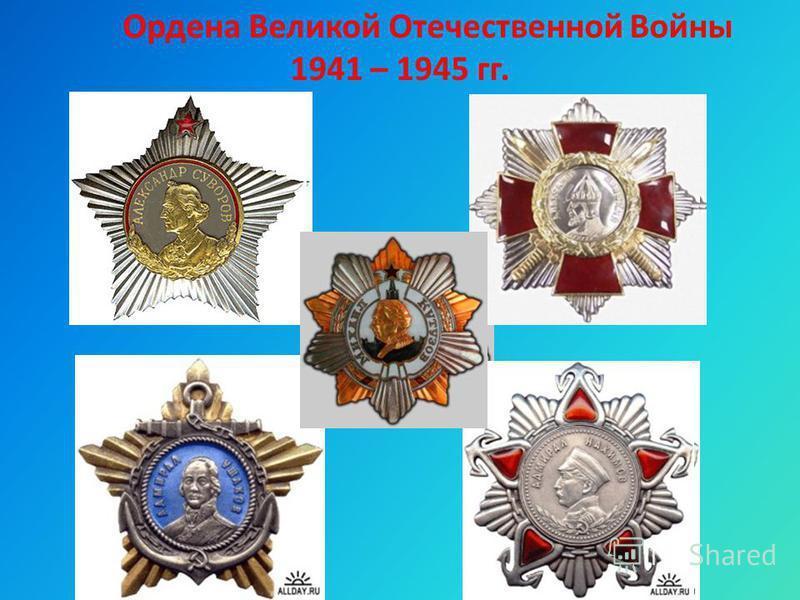 Ордена Великой Отечественной Войны 1941 – 1945 гг.