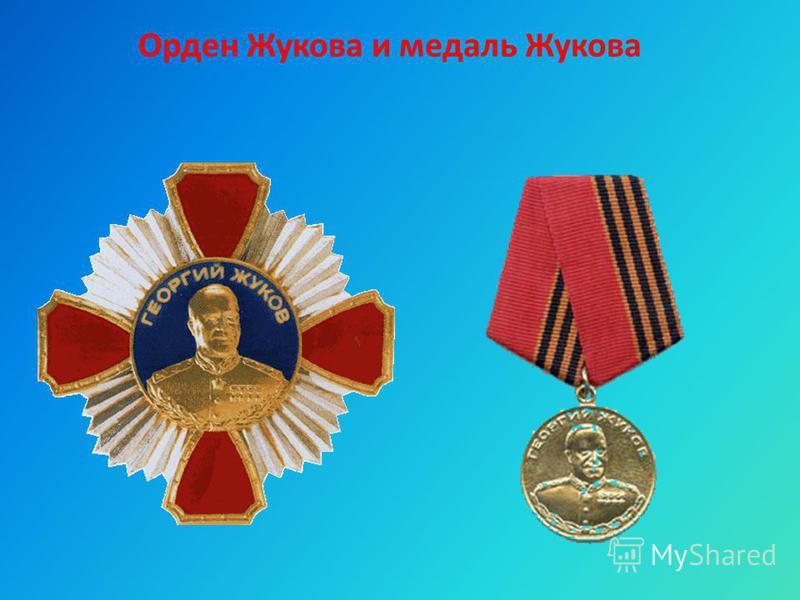 Орден Жукова и медаль Жукова
