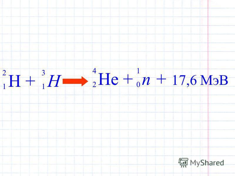 H + 2 1 H 3 1 He + 4 2 n + 17,6 МэВ 1 0
