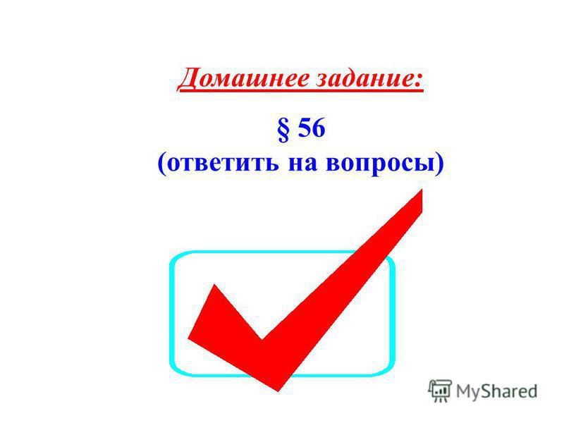 Домашнее задание: § 56 (ответить на вопросы)