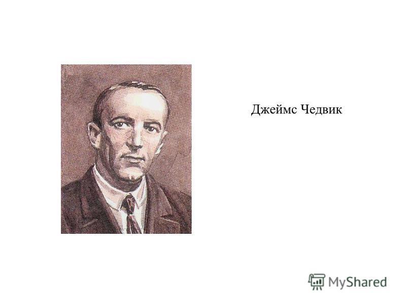 Джеймс Чедвик