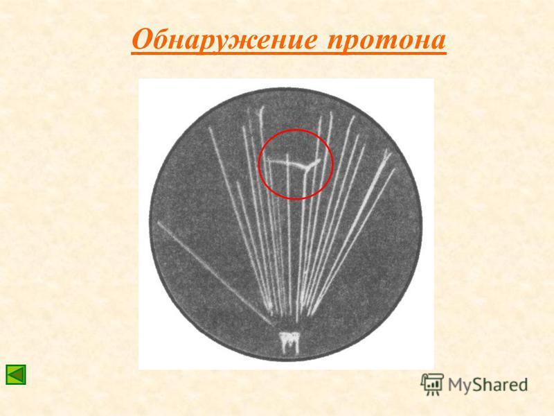 Обнаружение протона