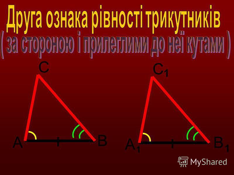 До яких двох трикутників (а – г) можна застосувати першу ознаку рівності? 41 0 5 6 а 4 0 6 б 0 5 6 в 4 0 г 5 а і в а і б а і г б і в