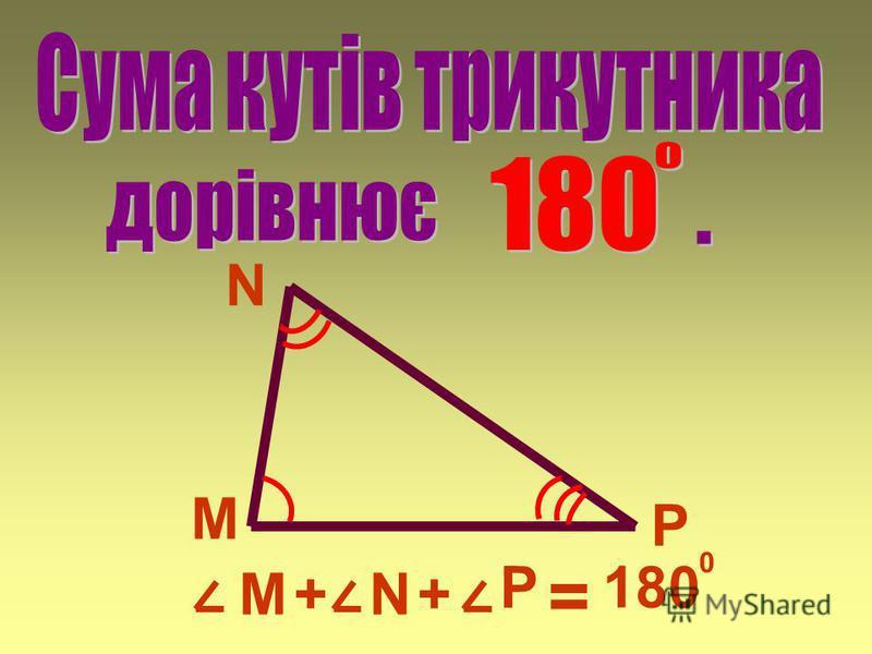 До яких двох трикутників (а – г) можна застосувати третю ознаку рівності? 7 а 6 5 7 б 6 5 5 г 7 44 0 7 в 6 0 а і б а і в в і г а і г