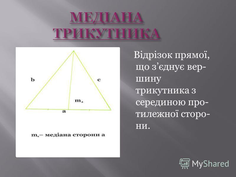 Перпендикуляр, опущений з будь- якої вершини трикутника на протилежну сто- рону або на продо-вження сторони.