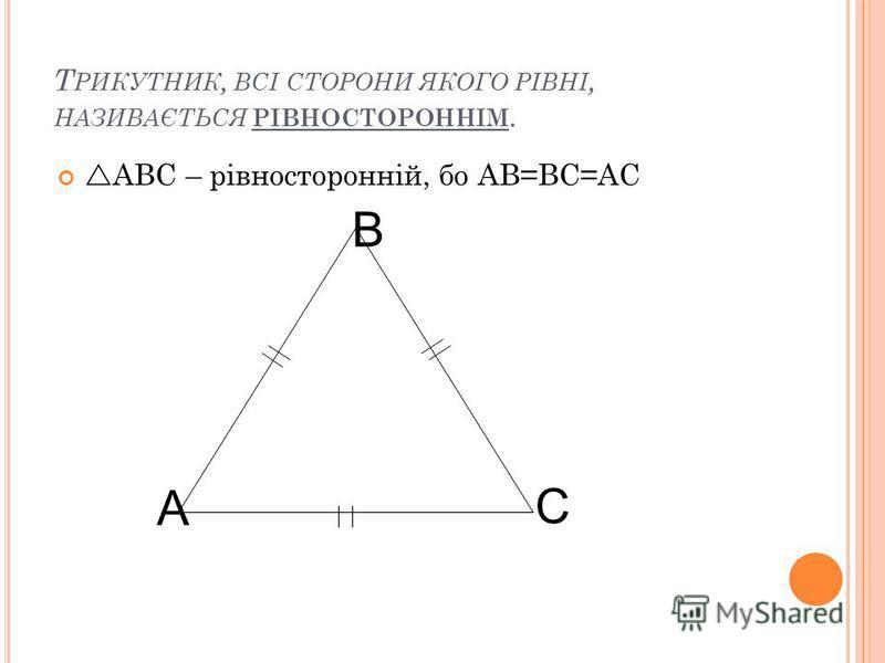 В ИЗНАЧЕННЯ Трикутник називають рівнобедреним, якщо в нього дві сторони рівні. Рівні сторони рівнобедреного трикутника називають бічними сторонами, а його третю сторону - основою А В С М РККSR О