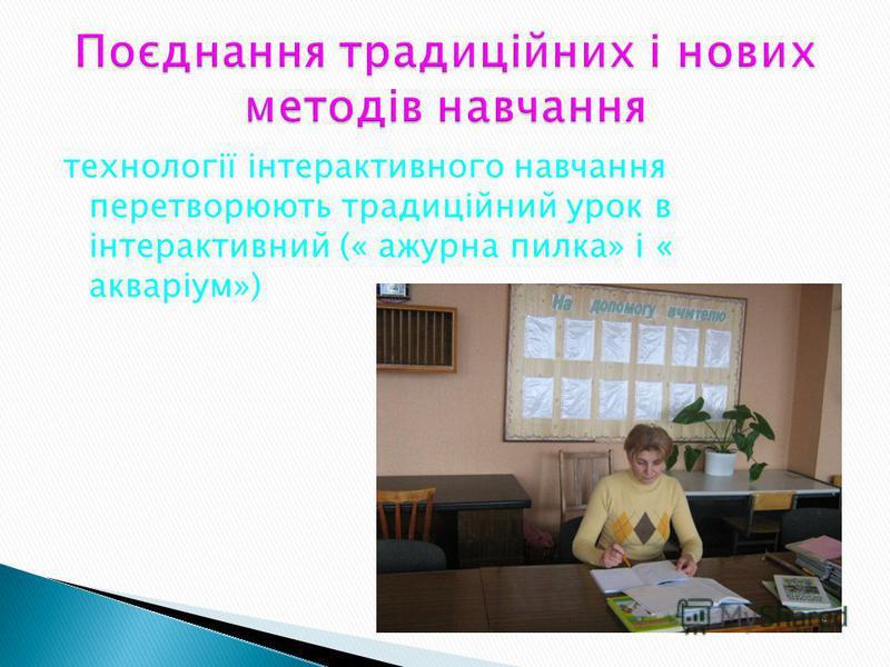 технології інтерактивного навчання перетворюють традиційний урок в інтерактивний (« ажурна пилка» і « акваріум»)