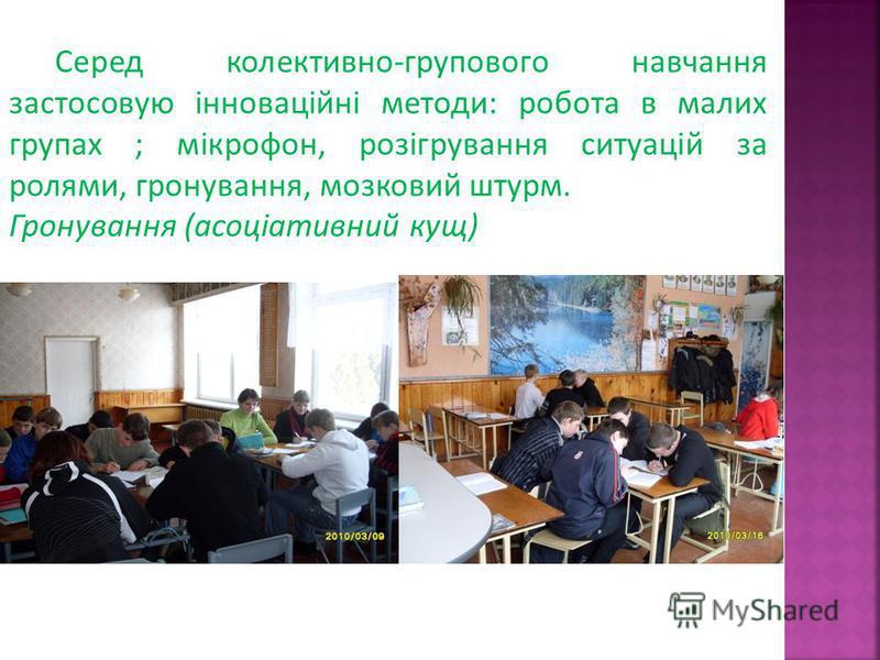 Серед колективно-групового навчання застосовую інноваційні методи: робота в малих групах ; мікрофон, розігрування ситуацій за ролями, гронування, мозковий штурм. Гронування (асоціативний кущ)