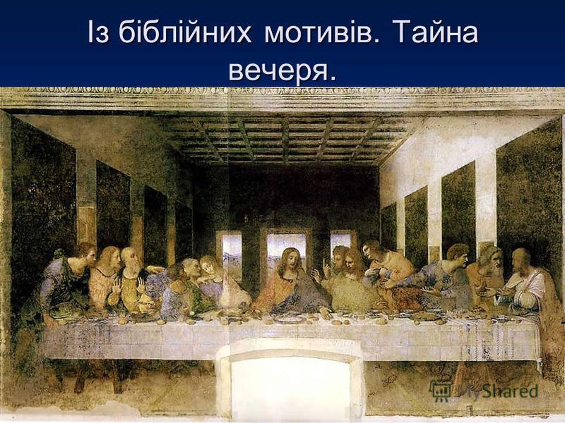 Із біблійних мотивів. Тайна вечеря.