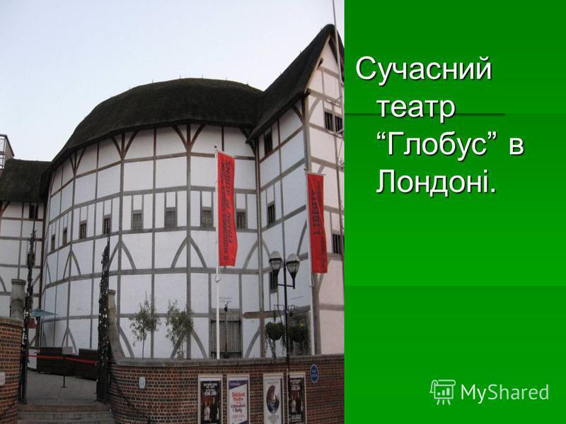 Сучасний театр Глобус в Лондоні.