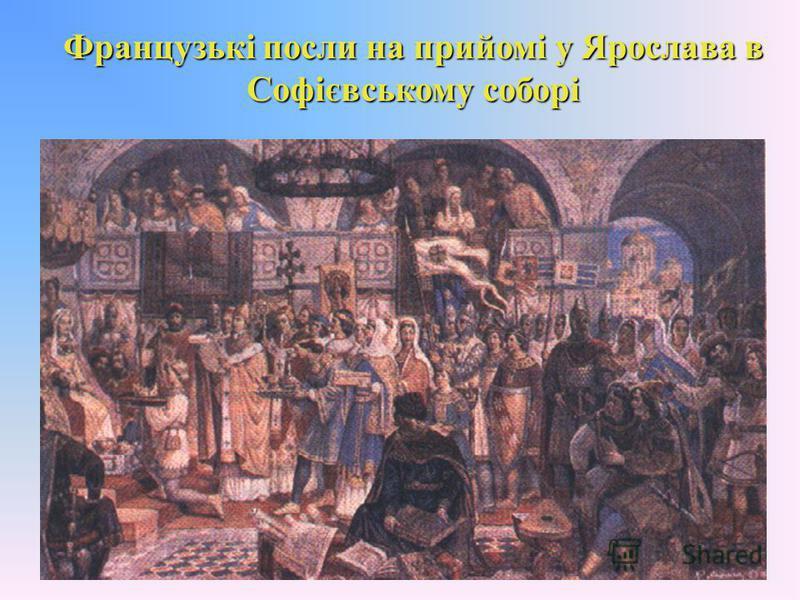 У рік 1037. У рік 1037. Заложив Ярослав город Великий Київ, а в города сього ворота є Золоті. Нестор Літописець Повість минулих літ