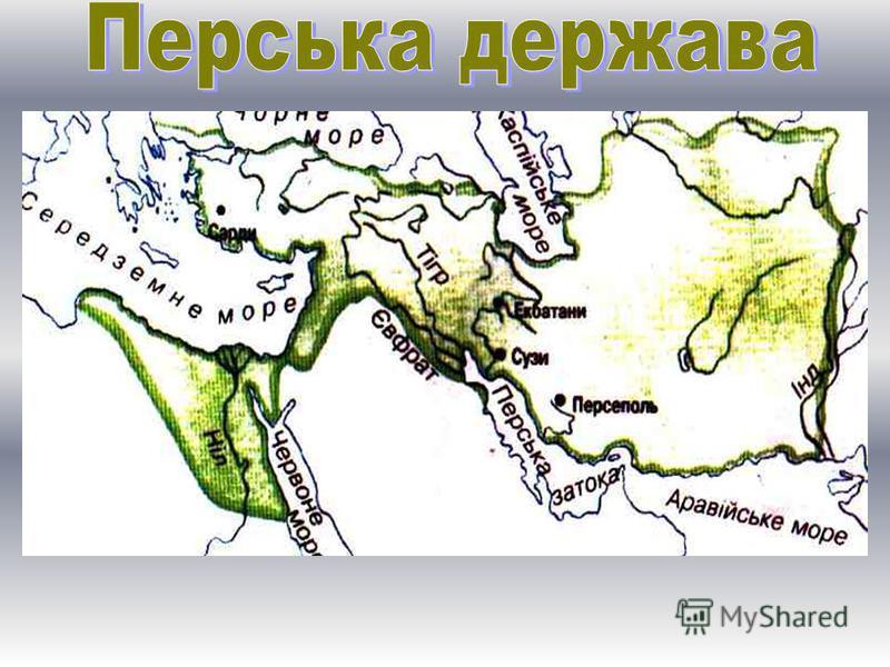 У персів склався племенний союз на чолі з Ахеменом Повстання персів проти мидян на чолі з Кіром ІІ Правління Кіра ІІ Правління Камбіза ІІ