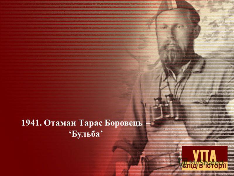1941. Отаман Тарас Боровець – Бульба