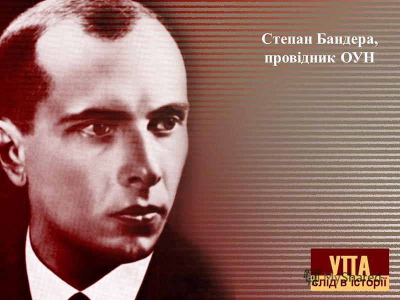 Степан Бандера, провідник ОУН