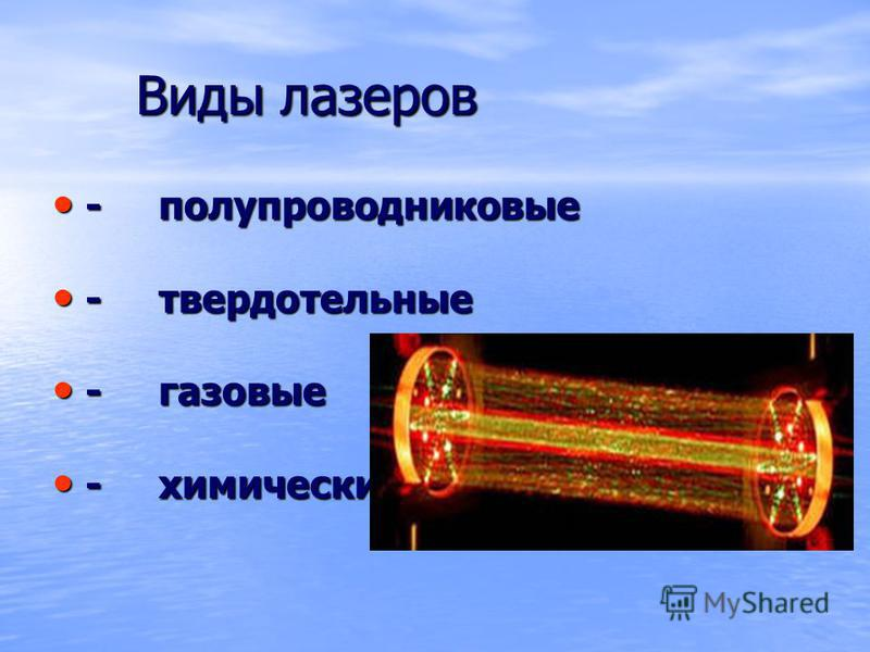 Виды лазеров Виды лазеров - полупроводниковые - полупроводниковые - твердотельные - твердотельные - газовые - газовые - химические - химические