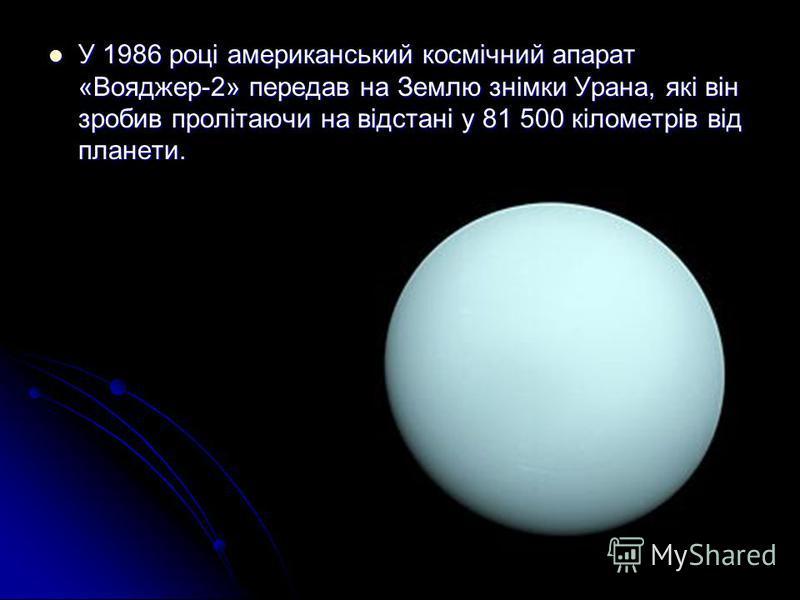 У 1986 році американський космічний апарат «Вояджер-2» передав на Землю знімки Урана, які він зробив пролітаючи на відстані у 81 500 кілометрів від планети. У 1986 році американський космічний апарат «Вояджер-2» передав на Землю знімки Урана, які він