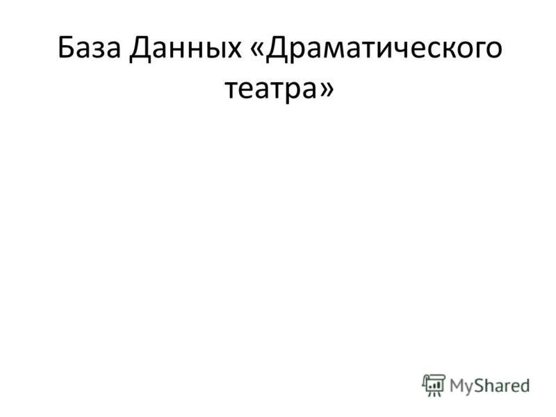 База Данных «Драматического театра»