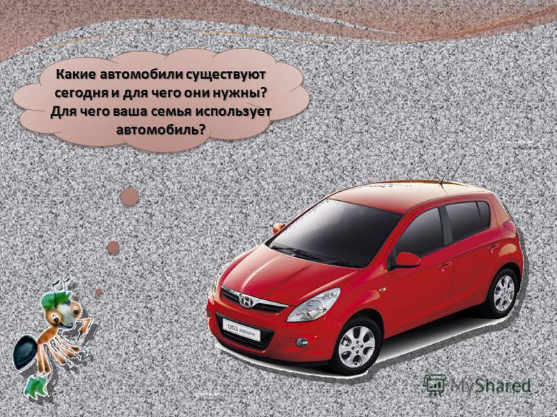Какие автомобили существуют сегодня и для чего они нужны? Для чего ваша семья использует автомобиль?