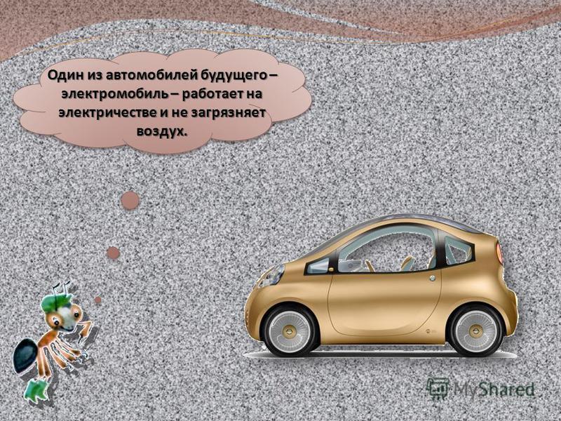 Один из автомобилей будущего – электромобиль – работает на электричестве и не загрязняет воздух.