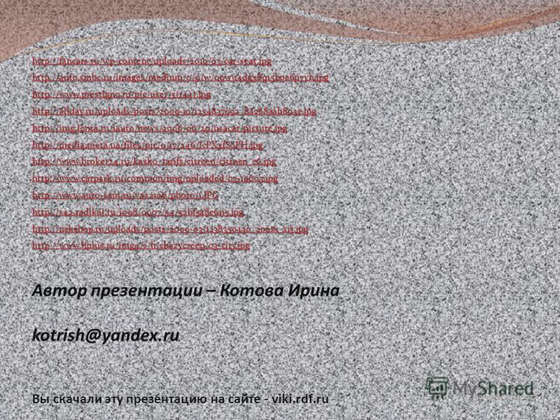 Автор презентации – Котова Ирина kotrish@yandex.ru Вы скачали эту презентацию на сайте - viki.rdf.ru http://fancars.ru/wp-content/uploads/2010/03/car-seat.jpg http://auto.smbc.ru/images/medium/0/9/w/09wu4dgx8q15boe6p7yh.jpg http://www.prestigno.ru/pi