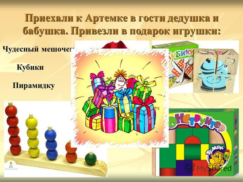 Приехали к Артемке в гости дедушка и бабушка. Привезли в подарок игрушки: Чудесный мешочек Кубики Пирамидку