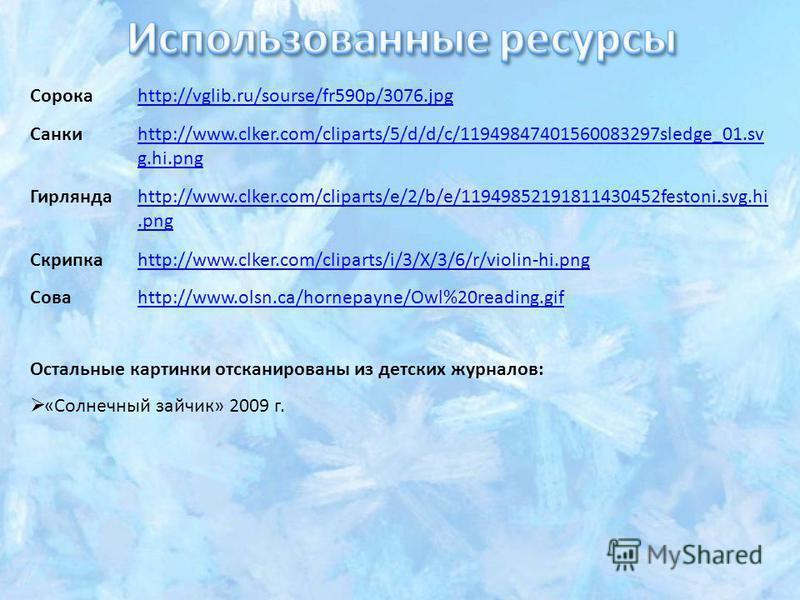 Сорокаhttp://vglib.ru/sourse/fr590p/3076. jpg http://www.clker.com/cliparts/5/d/d/c/11949847401560083297sledge_01. sv g.hi.png Санки http://www.clker.com/cliparts/e/2/b/e/11949852191811430452festoni.svg.hi.png Гирлянда http://www.clker.com/cliparts/i