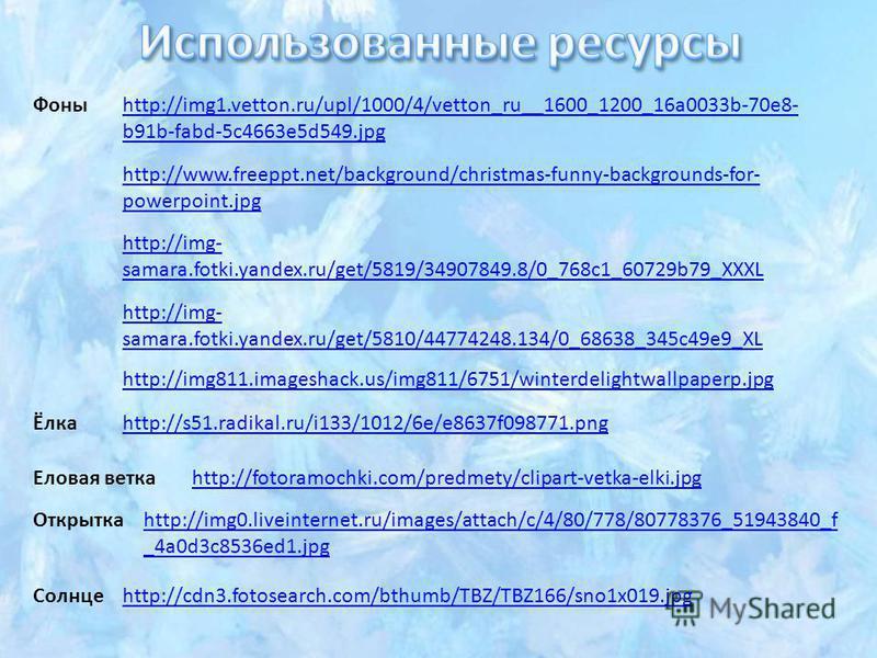 Фоныhttp://img1.vetton.ru/upl/1000/4/vetton_ru__1600_1200_16a0033b-70e8- b91b-fabd-5c4663e5d549. jpg http://www.freeppt.net/background/christmas-funny-backgrounds-for- powerpoint.jpg http://img- samara.fotki.yandex.ru/get/5819/34907849.8/0_768c1_6072