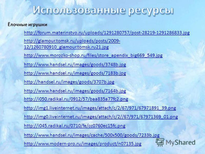 Ёлочные игрушки http://forum.materinstvo.ru/uploads/1291280757/post-28219-1291286833. jpg http://glamour.tomsk.ru/uploads/posts/2009- 12/1260780910_glamour.tomsk.ru21. jpg http://www.morozko-shop.ru/files/store_apendix_big669_549. jpg http://www.hand