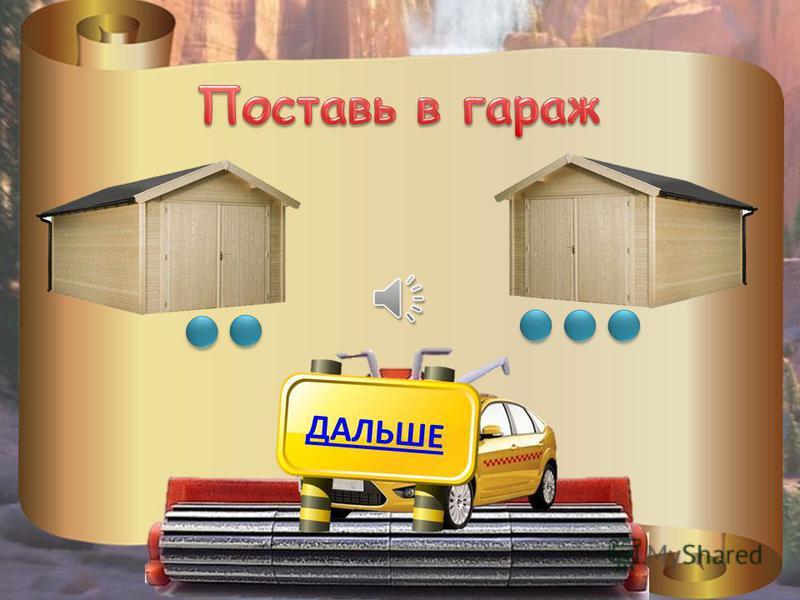ДАЛЬШЕ