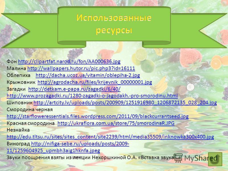 Фон http://clipartfat.narod.ru/fon/AA000636.jpghttp://clipartfat.narod.ru/fon/AA000636. jpg Малина http://wallpapers.hutor.ru/pic.php3?id=16111http://wallpapers.hutor.ru/pic.php3?id=16111 Облепиха http://dacha.ucoz.ua/vitamin/oblepiha-2.jpghttp://dac
