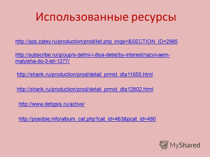 http://sharik.ru/production/prod/detail_prmid_dta11655. html http://www.detigsis.ru/active/ http://posobie.info/album_cat.php?cat_id=463&pcat_id=480 http://sharik.ru/production/prod/detail_prmid_dta12802. html http://subscribe.ru/group/s-detmi-i-dlya