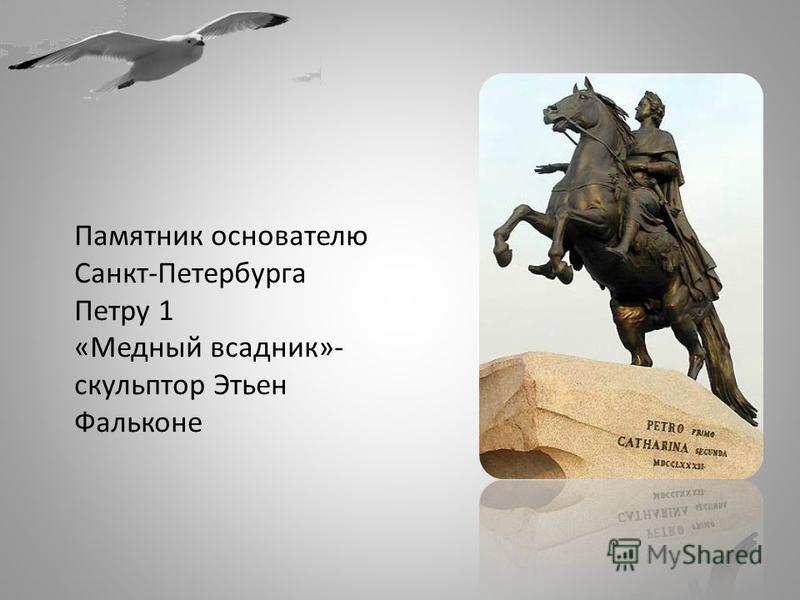 Памятник основателю Санкт-Петербурга Петру 1 «Медный всадник»- скульптор Этьен Фальконе