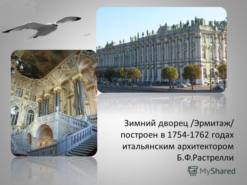 Зимний дворец /Эрмитаж/ построен в 1754-1762 годах итальянским архитектором Б.Ф.Растрелли