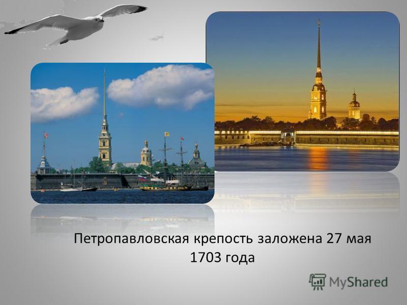Петропавловская крепость заложена 27 мая 1703 года