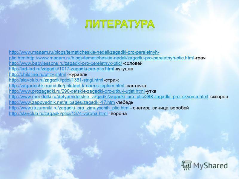 http://images.yandex.ru/yandsearch?p=2&text=%D0%BA%D1%83%D0%BA%D1%83%D1%88%D0%BA%D0%B0&img_url=w ww.naturephoto-cz.eu%2Fpic%2Faves%2Fcuculus-canorus-68979.jpg&pos=46&rpt=simagehttp://images.yandex.ru/yandsearch?p=2&text=%D0%BA%D1%83%D0%BA%D1%83%D1%88