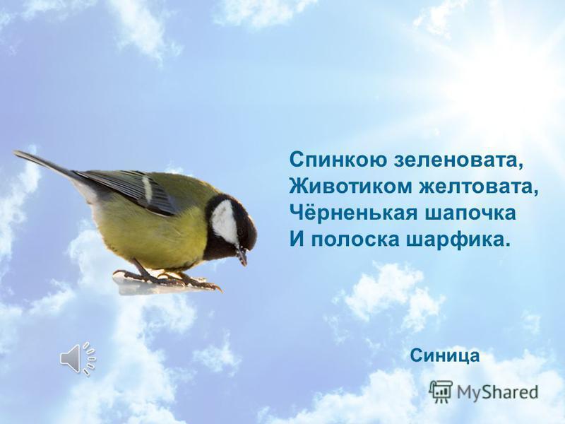 Не ворона, не синица, Как зовётся эта птица? Примостилась на суку Раздалось в лесу «ку-ку». Кукушка