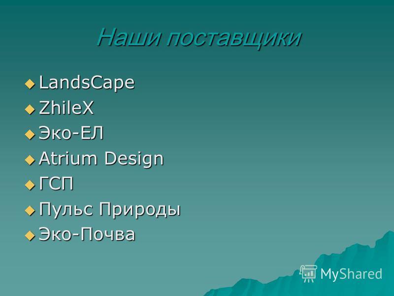 Наши поставщики LandsCape LandsCape ZhileX ZhileX Эко-ЕЛ Эко-ЕЛ Atrium Design Atrium Design ГСП ГСП Пульс Природы Пульс Природы Эко-Почва Эко-Почва