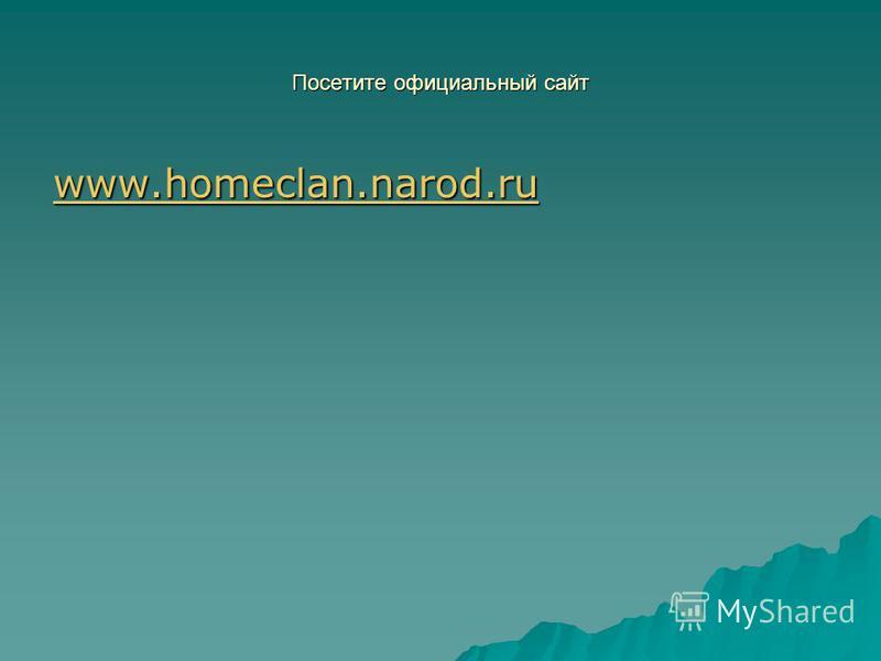 Посетите официальный сайт www.homeclan.narod.ru