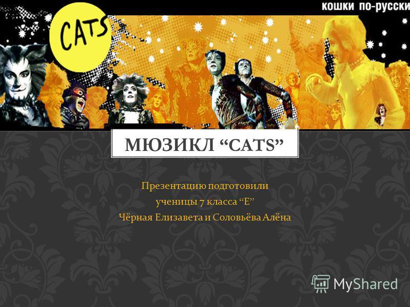 Презентацию подготовили ученицы 7 класса Е Чёрная Елизавета и Соловьёва Алёна