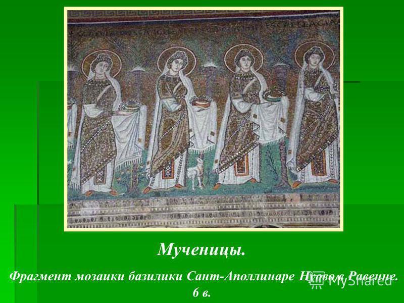 Мученицы. Фрагмент мозаики базилики Сант-Аполлинаре Нуово в Равенне. 6 в.