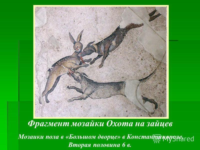 Фрагмент мозаики Охота на зайцев Мозаики пола в «Большом дворце» в Константинополе. Вторая половина 6 в.