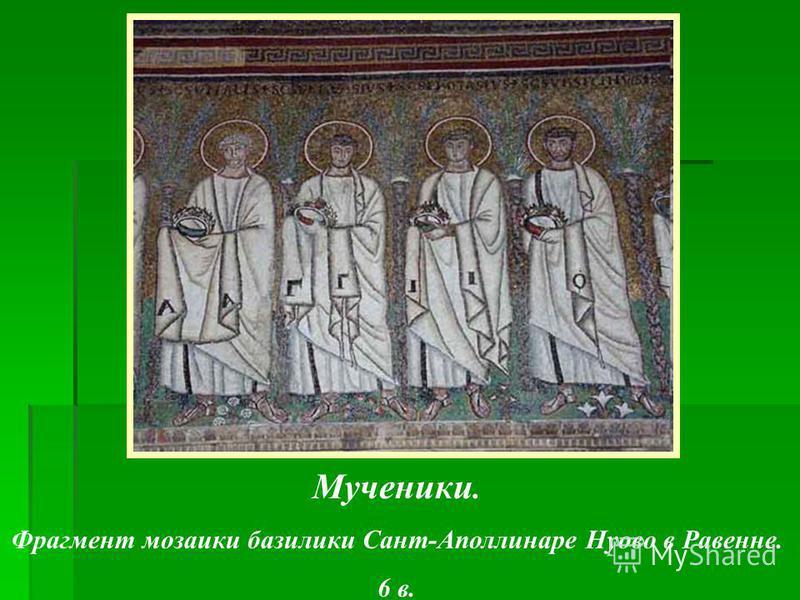 Мученики. Фрагмент мозаики базилики Сант-Аполлинаре Нуово в Равенне. 6 в.