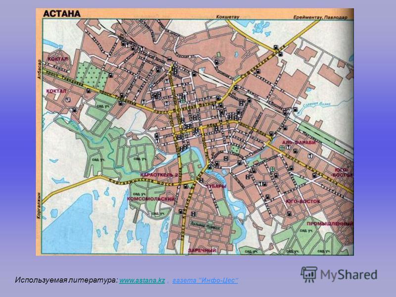 Используемая литература: www.astana.kz, газета Инфо-Цесwww.astana.kz