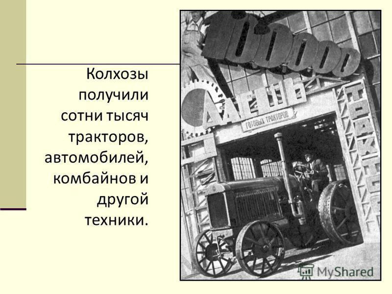 Колхозы получили сотни тысяч тракторов, автомобилей, комбайнов и другой техники.