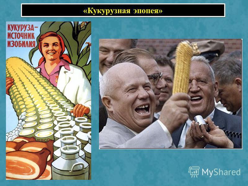 «Кукурузная эпопея»