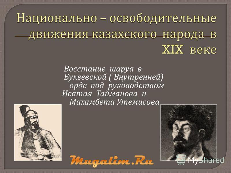 Восстание шаруа в Букеевской ( Внутренней ) орде под руководством Исатая Тайманова и Махамбета Утемисова